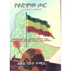 Yekedmow Tor 1927-1983 (Kekedmow YeEthioPia Midir Tor Serawit Wetaderochna Svil Serategnoch)