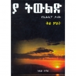 Ya Tiwilid (YeI.ha.pa Tarik) Vol.3