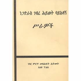Negadras Gebrehiwot Baykedagn Sirawoch