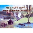 Aesop Stories for Children 4