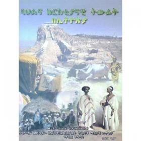 Bahil Ena Chiristianawi Tiwfit BeEthiopia