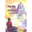 Mama Besemay (Tower in the Sky in Amharic)