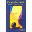 MisTiregmaw Balekine (Ethiopia Tsegaye G/Medhinina Sirawochu)