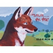 Mititi Red Fox