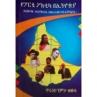 YeParti Poletica BeEthiopia (KeFiwdal Aristocracy Eske Abyotawi Democracy)