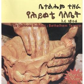 Ye-Heiwote Balebet