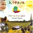 Ethiopiyae (Mirt Yeeithopya Hitsanat Yemuzika Medebir)