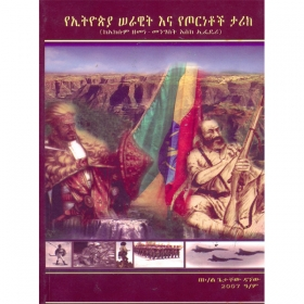 YeEthiopia Serawit Ena Yetornetoch Tarik (KeAksum Zemene Mengist Eske EFDRE)