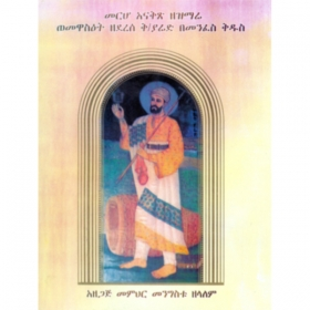 Directory of song of St. Yared