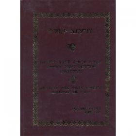 Tnbite Ermiyas (Keqedemt abatoch Siwered Siwared Yemetaw Nibabuna Trguamew)
