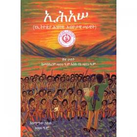 E.H.A.Se (YeEthiopia Hizbawi Abyotawi Serawit) Volume .
