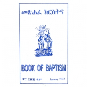 Book of Baptism