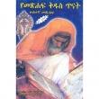 YeMetshaf Kidus Tinat (Huletegna Metshaf)