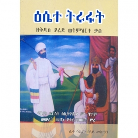 Esete Turufat (ZeKidus Yared Wetimihirte Kal)