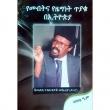 YeMebitina YeZegnet Tiyake BeEthiopia