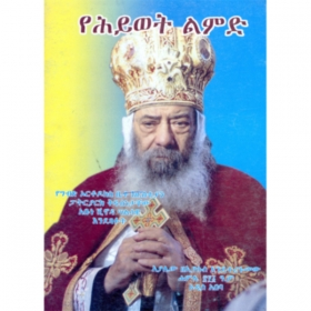 Life experience of Pope Shinoda III