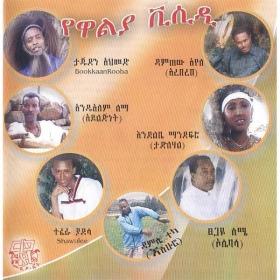 Yewalya VCD