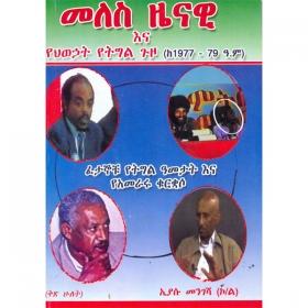 Meles Zenawi Ena Yehiwihat Yetigil Guzo (ke 1977-79 A.M) Volume.2