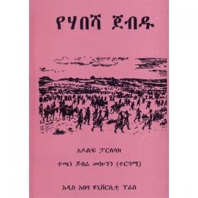 Habešská Odyssea (YeHabesha Jebdu)