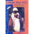 YeMetshaf Kidus Tinat BeOrthodox Tewahedo (Andegna Metshaf)