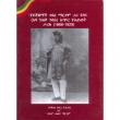 Yedejazimach Gebre Mariam Gari Godana (Aba Nitek Gebre) Achir YeHywet Tarik (1866-1929)