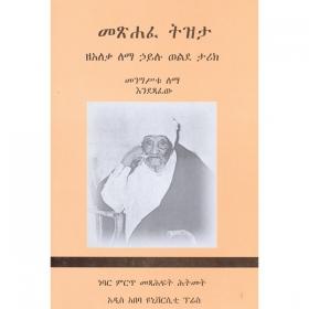 Metshafe Tizita (ZeAleqa Lema Hailu Welde Tarik)(Mengstu Lema Edetsafew)