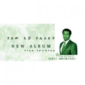 YeSew Eij Yelelebet Vol.6