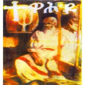 Tewahedo (Vol. 4)