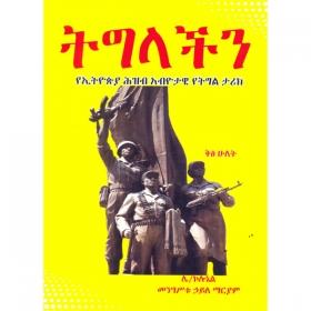 Tigilachin (YeEthiopia Hizib Abyotawi YeTigil Tarik) Vol.2
