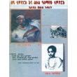 Atse Tewodros ena Le'ul Alemayehu Tewodros
