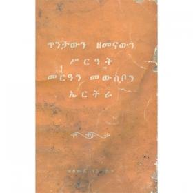 Tinitawin Zemenawin Sirat Meri'an Mewsbon Eritrea