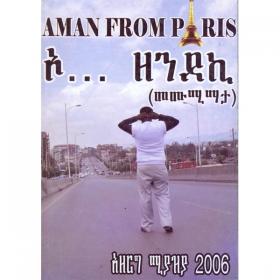 A Man from Paris (O..Zendaki)