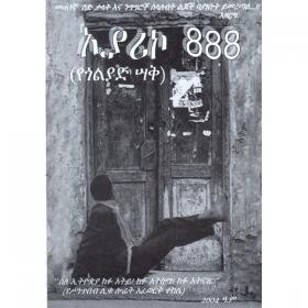Eyariko 888 ...(YeGoliyad Sak)
