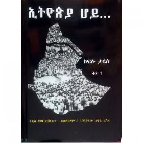 Ethiopia Hoy .... Vol 1
