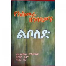 YeAsimera Zenbabawoch