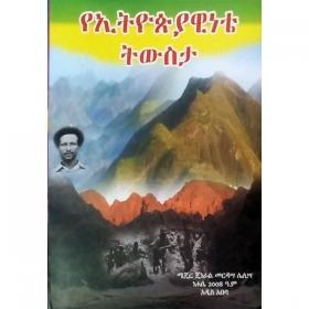 YeEthiopiawinete Tiwista