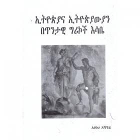 Ethiopiana Ethiopiyawyan Betintawi Greekoch Esabe