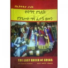 YeEthiopia Tarik (Kedamawiw Mnilik Ena Yenigiste Saba Fetagn Zemen)