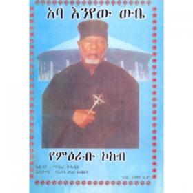 The west Ethiopian star Abba Eneyew Webe