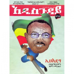 Addis Guday