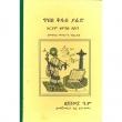 Tibebe Kidus Yared (Aryam Zemsele Abun)