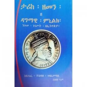 Tarike Zemen Ze Dagmawi Minilik Niguse Negest ZeEthiopia