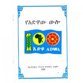 YeAdiwaw Wilo