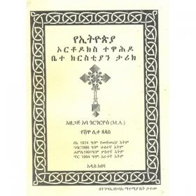 YeEthiopia Orthodoks  Tewahido Bietekrstian Tarik