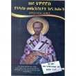 Wede Tewodros Yetelaku Mel'ekitat Ena Leloch