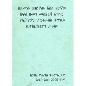 KeAsira Zetenegnaw Eske Hayagnew Kifile Zemen Mecheresha Achir YeEthiopia Orthodoks Tewahido Betechristian Tarik